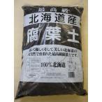 送料無料 高級腐葉土40L(20L×2袋) 100%北海道産落ち葉使用 腐葉土 送料無料 腐葉土 日本 腐葉土 国産 腐葉土 高級 土壌改善 土壌改良