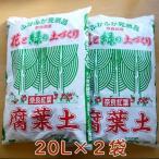 送料無料 腐葉土 20L×2袋 計40L 奈良紅葉 日本 国産 土壌改善 土 再生 土壌改良