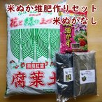 米ぬか堆肥作りセット  米ぬかなし 国産腐葉土使用 送料込