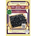 無農薬 有機栽培の種 固定種 黒枝豆 種 在来種 黒豆 黒千石大豆 オーガニック