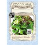 有機種子 固定種 サラダミックス 種 ベビーリーフ 種子