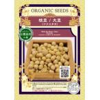 有機種子 固定種 大豆 枝豆 フクユタカ 種 国産 種子