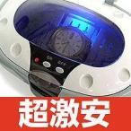 A066激安(超音波クリーナー)(送料無料)ウルトラソニックウェーブピッカピカ!超音波洗浄器眼鏡メガネ洗浄器、腕時計、アクセサリー、印鑑、入れ歯等の洗浄に