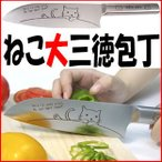 A504 ■ 送料無料(ねこ(大)三徳包丁)切れ味保証!オールステンレス万能包丁