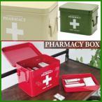 A612■送料無料(おしゃれコンパクト救急箱 デイリーファーマシーボックス)薬の入れモダン救急ボックス K918BEK918RDくすり箱