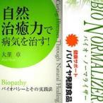 MBB266本 新品 自然治癒力で病気を治す 全158ページ 青パパイヤ発酵食品 免疫力やスーパーバイオノーマライザーの事が書かれています 大里 章 著者