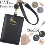 MBB965 伸び猫ネコのリール付き定期入れ, リール付きPassCase 定期入れ ねこかわいい猫の定期入れ ネコリール付きパスケース猫猫耳 ねこICカードケース