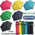 YBB313 送料無料 OUTDOOR PRODUCTS大人.子供用コンパクト折り畳み傘KIDZパイピング折傘55cm, KIDS軽い軽量アウトドアレディース置傘折傘キッズ折りたたみ傘