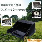 乗用型芝刈り機 スイーパー / 芝生  / 芝刈り / 乗用