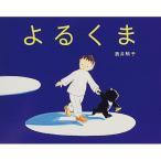Yahoo!ベビー&キッズ玩具 ニコリよるくま 絵本 子供 赤ちゃん 幼児 おすすめ 人気3歳 4歳 誕生日プレゼント クリスマス
