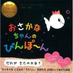 Yahoo!ベビー&キッズ玩具 ニコリおさかなちゃんの ぴんぽ〜ん 絵本 子供 赤ちゃん 幼児 0歳 1歳 誕生日プレゼント