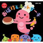 おばけとホットケーキ (えほんとあそぼ) 絵本 子供 赤ちゃん 幼児 3歳 4歳 誕生日プレゼント