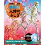 動く図鑑MOVE 人体のふしぎ (DVD付き) 子供 赤ちゃん 幼児 誕生日プレゼント