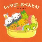レッツゴーおべんとう 絵本 子供 赤ちゃん 幼児 誕生日プレゼント