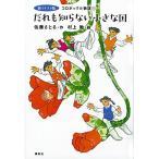 新イラスト版 コロボックル物語1 だれも知らない小さな国(メール便不可) 児童書 子供 小学生 小学校 本 書籍