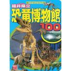 恐竜博物館100 絵本 児童書 本 書籍