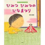 絵本 子供 赤ちゃん 幼児  知育 誕生日プレゼント 出産祝い