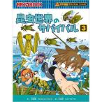 科学漫画サバイバルシリーズ 昆虫世界のサバイバル3 児童書 子供