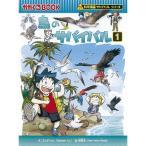 科学漫画サバイバルシリーズ 鳥のサバイバル1 児童書 子供