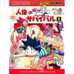 科学漫画サバイバルシリーズ 人体のサバイバル1 児童書 子供