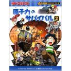 科学漫画サバイバルシリーズ 原子力のサバイバル2 児童書 子供