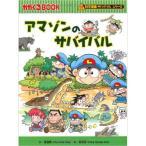 科学漫画サバイバルシリーズ アマゾンのサバイバル 児童書 子供