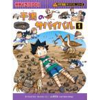 科学漫画サバイバルシリーズ 干潟のサバイバル1 児童書 子供