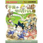 科学漫画サバイバルシリーズ 干潟のサバイバル2 児童書 子供