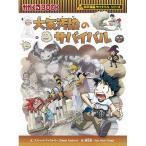 科学漫画サバイバルシリーズ 大気汚染のサバイバル 児童書 子供