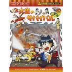 科学漫画サバイバルシリーズ 火災のサバイバル 児童書 子供