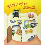 Yahoo!ベビー&キッズ玩具 ニコリむしばいっかの おひっこし 本 書籍 絵本