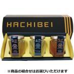 HACHIBEI(八米) ハチミツ ギフトBOX3個入り