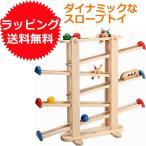 スロープ 赤ちゃん 子供 木のおもちゃ 1歳 2歳 3歳 誕生日プレゼント プレジャーガーデン