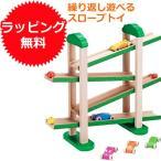 スロープ 赤ちゃん 子供 木のおもちゃ 1歳 2歳 3歳 誕生日プレゼント 森のうんどう会