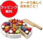 ままごと キッチン 木のおもちゃ 3歳 4歳 5歳 子供 誕生日プレゼント たのしいケーキ職人
