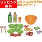 ショッピングままごと ままごと キッチン 木のおもちゃ 3歳 4歳 5歳 子供 誕生日プレゼント 木製 ガーデンサラダ