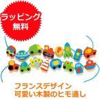 知育玩具 2歳 3歳 4歳 子供 誕生日プレゼント ひも通し 木のおもちゃ ビーズ ビークル