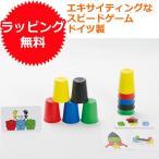 ボードゲーム 子供 おもちゃ 6歳 7歳 子供 誕生日プレゼント スピードカップス