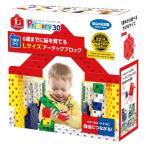 おもちゃ 知育玩具 子供 1歳 2歳 3歳 誕生日プレゼント 男の子 女の子 アーテックブロック L ブロック プライマリー30