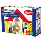 おもちゃ 知育玩具 子供 1歳 2歳 3歳 誕生日プレゼント 男の子 女の子 アーテックブロック L ブロック プライマリー60