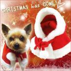【通常配送は送料無料】サンタローブクリスマスマント(S・L・3L)【犬服サンタコスプレ衣装】