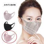 タータン チェック マスク ピンク1枚  個包装 おしゃれ かわいい デザイナーズ ポリエステル ポリウレタン 女性用 メール便送料無料 洗える