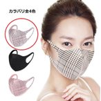 タータン チェック マスク パープル1枚  個包装 おしゃれ かわいい デザイナーズ ポリエステル ポリウレタン 女性用 メール便送料無料 洗える
