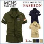 シャツ ミリタリー 半袖シャツ ワークシャツ シャツ メンズ ミリタリー 半袖 カジュアルシャツ アーミーシャツ コットン