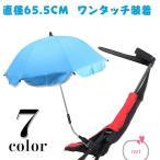 日傘 ベビーカー 日よけ おしゃれ 雨傘 折りたたみ傘 傘スタンド 自転車 梅雨対策 ワンタッチ装着 便利