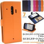 らくらくスマートフォン me F-01L//F-42A 用 カラー レザーケース スマホカバー 手帳型ケース