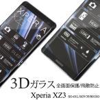 �վ��ݸ���� �����̥����� Xperia XZ3 SO-01L/SOV39/801SO �� 3D�վ��ݸ�饹�ե����