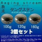 鯛ラバ タングステン レイジングストリーム 100g/120g/160gセット タングステンタイラバヘッド