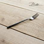 ショッピングビッツ Bitz/ビッツ ディナーフォーク ブラック 21cm <北欧 デンマーク カトラリー ギフト パーティー おしゃれ 食器>