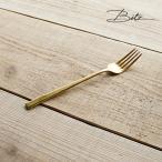 Bitz/ビッツ ディナーフォーク ゴールド(ブラス)21cm 北欧 デンマーク カトラリー おしゃれ 食器
